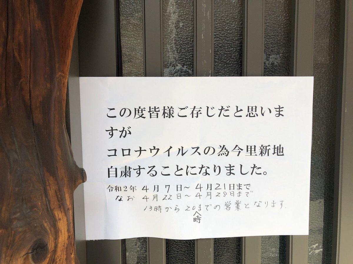 対策 コロナ 飛田 新地